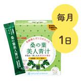 【定期毎月コース】1日お届け 桑の葉美人青汁