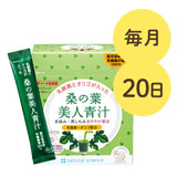 【定期毎月コース】20日お届け 桑の葉美人青汁