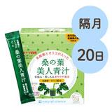 【定期隔月コース】20日お届け 桑の葉美人青汁