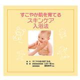 『すこやか肌を育てるスキンケア入浴法』