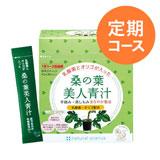 桑の葉美人青汁定期コース