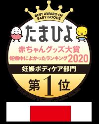 たまひよ赤ちゃんグッズ大賞 第1位ロゴ