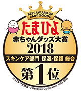 たまひよ赤ちゃんグッズ大賞2018 スキンケア部門 保湿・保護総合 第1位