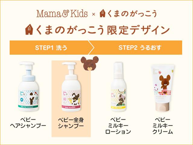 ママ&キッズ 生後すぐの新生児から使えるベビーライン STEP1 洗う ベビー全身シャンプーフレイチェ
