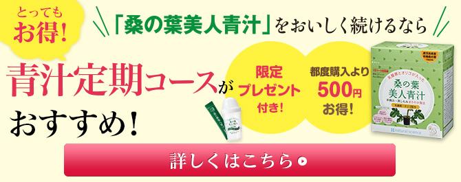 とってもお得!「桑の葉美人青汁」をおいしく続けるなら青汁定期コースがおすすめ!