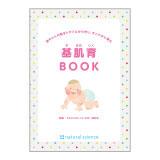 基肌育BOOK