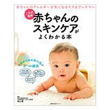 『赤ちゃんのスキンケアがよくわかる本』