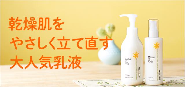 乾燥肌をやさしく立て直す大人気乳液