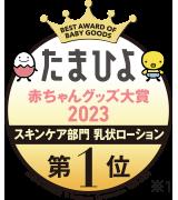 たまひよ赤ちゃんグッズ大賞2019 スキンケア部門 乳状ローション 第1位