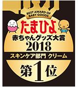 たまひよ赤ちゃんグッズ大賞2018 スキンケア部門 クリーム 第1位