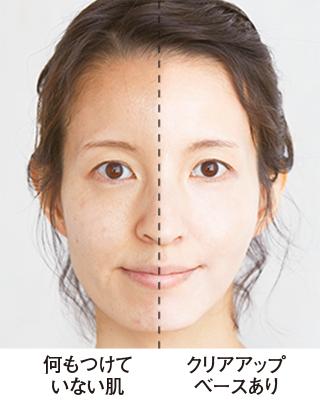 何もつけていない肌とクリアアップベースありの場合の顔の比較図